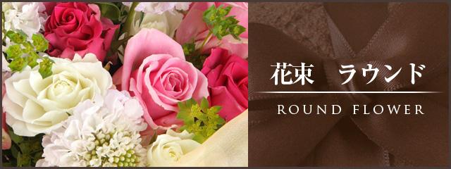 花束ラウンド商品一覧へ