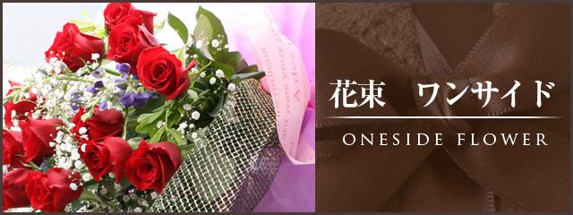 花束ワンサイド商品一覧へ商品一覧へ