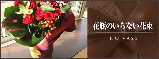 花瓶のいらないバラ商品一覧へ