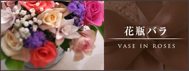 花瓶バラ商品一覧へ