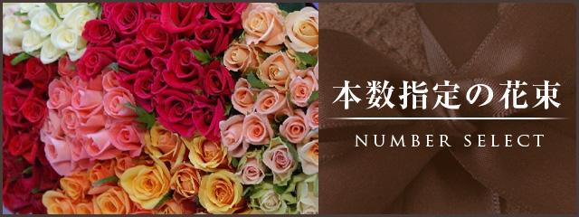 本数指定の花束商品一覧へ