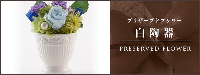 プリザーブドフラワー白陶器商品一覧へ